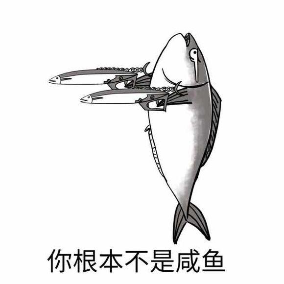 咸鱼系列表情包