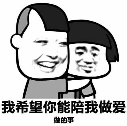 老司机文字污图微信QQ表情包