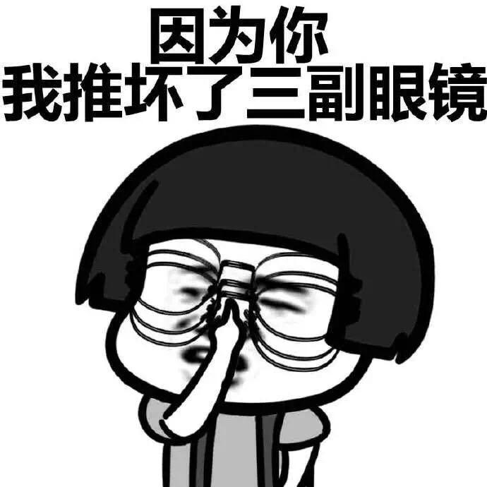想哭猥琐表情_蘑菇头推眼镜表情包 蘑菇头推了一下眼镜表情包-九蛙图片