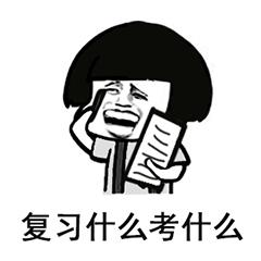 蘑菇头高考加油打气QQ微信表情包(4)