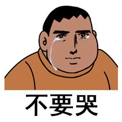 社会小人qq头像_社会你胖虎微信QQ斗图表情包-九蛙图片