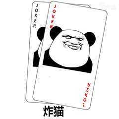 北方-姬表情_【打牌|扑克牌】微信QQ表情包-九蛙图片