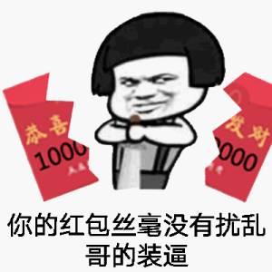 qq红包群表情_微信QQ搞笑表情包_斗图表情包-九蛙图片