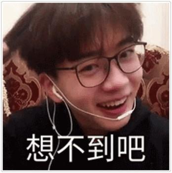 【费启鸣表情包|费启鸣系列微信QQ表情】(3)