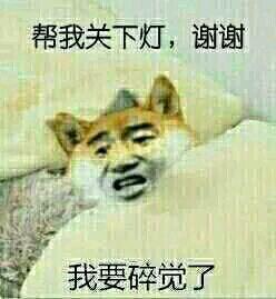 【帮我关下灯我要睡觉了表情包|帮我关下灯我要睡觉了是什么意思什么梗】(1)