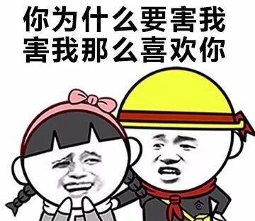 【撩妹套路表情包_微信QQ好用的撩妹套路表情包】