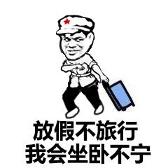 【五一劳动节表情包_劳动最光荣表情包】