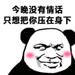 【撩人套路表情包_撩妹撩汉套路表情包图片】图片