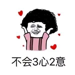 我爱你表情包 我只爱你表情图片(2)