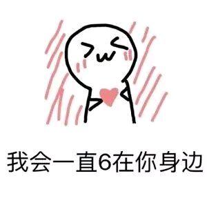 我爱你表情包 我只爱你表情图片(4)