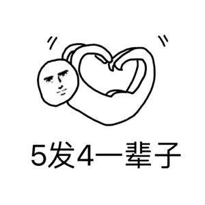 我爱你表情包 我只爱你表情图片(3)