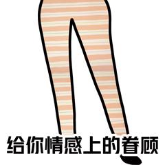天冷要穿秋裤表情包(2)